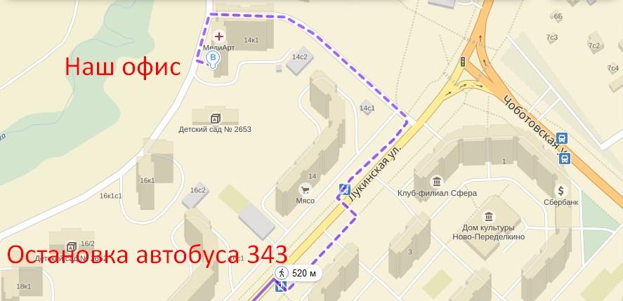 Как пройти к нам от остановки Лукинская улица