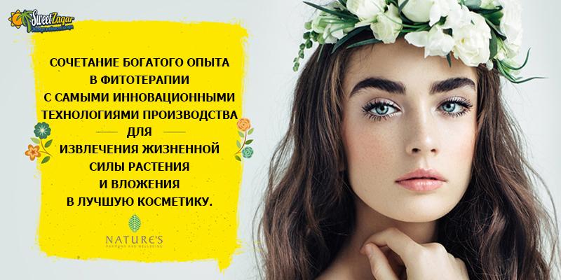 Nature S - это большой опыт в косметологии