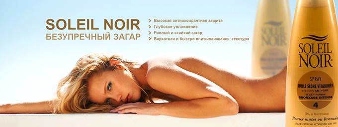 SOLEIL NOIR  - европейское качество косметики