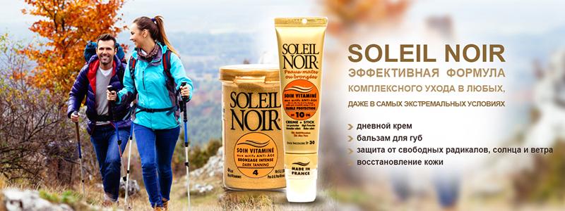 Soleil Noir - косметика для лица с SPF
